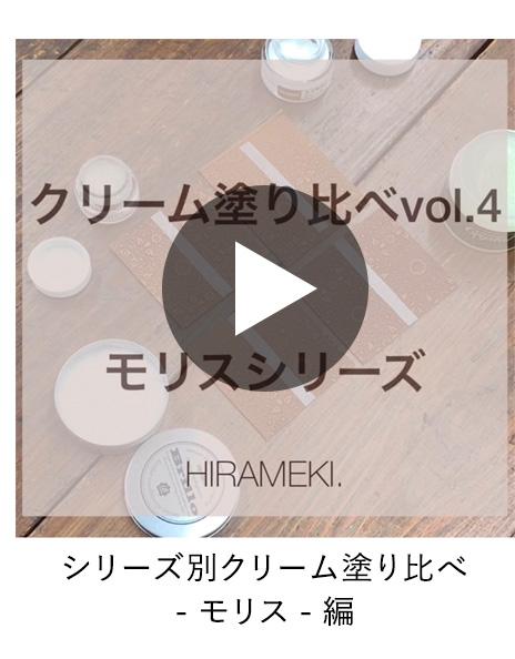 シリーズ別クリーム塗り比べ-モリス-編
